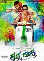 Krishna Rukku Movie Poster