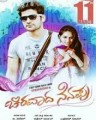 Chiravada Nenapu Movie Poster