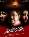 Nithya Jothe Sathya Movie Poster