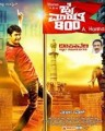 Jai Maruthi 800 Movie Poster