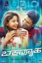 Chakravyuha Movie Poster