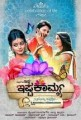 Ishtakamya Movie Poster