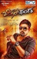 Jigarthanda Movie Poster