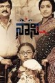 Naani Movie Poster