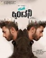 Run Antony Movie Poster