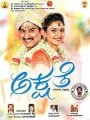 Akshathe Movie Poster