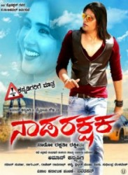 Nada Rakshaka Movie Poster