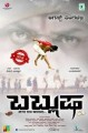 Bablusha Movie Poster