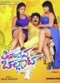 Ananthana Chellata Movie Poster