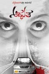 Adbhutha Movie Poster