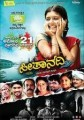 Seetha Nadi Movie Poster