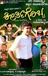 Keerthigobba Movie Poster