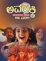 Avalucky Movie Poster