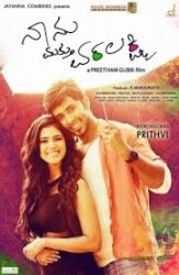 Nanu Matthu Varalakshmi – Movie Poster