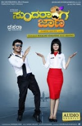 Sundaranga Jana Movie Poster