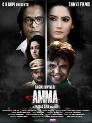 Amma Movie Poster