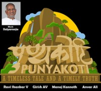 Punyakoti Movie Poster