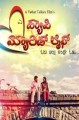 A Happy Married Life Movie Poster