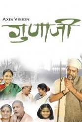Gunnaji Movie Poster