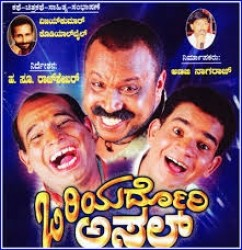 Oriyardori Asal Movie Poster