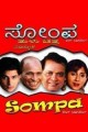 Sompa Movie Poster