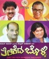 Telikeda Bolli Movie Poster