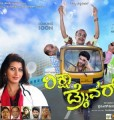 Rickshaw Driver Movie Poster