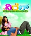 Nirel Movie Poster