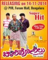 Chaali Polilu Movie Poster