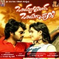 Oriyan Thoonda Oriyagapuji Movie Poster