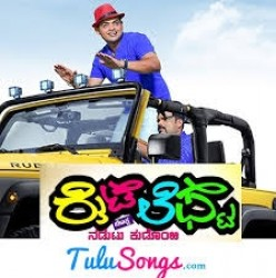 Right Bokka Left Nadutu Kudonji Movie Poster