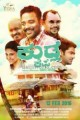 Kudla Cafe Movie Poster
