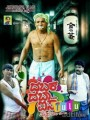 Dabak Daba Aisa Movie Poster