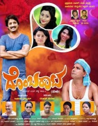 Dombaraata Movie Poster