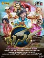 Barsa Movie Poster
