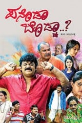 Panoda Bodcha Movie Poster