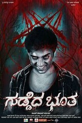 Guddedha Bhootha Movie Poster