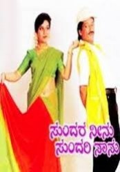 Sundara Neenu Sundari Nanu Movie Poster