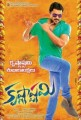 Krishnashtami Movie Poster