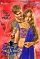 veeri veeri gummadi pandu Movie Poster