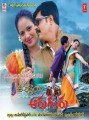 Ammayi Aruguru Movie Poster