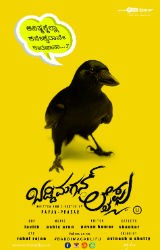 Baddi Magan Lifu Movie Poster