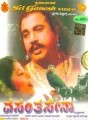 Vasantasena Movie Poster