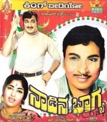 Nadina Bhagya Movie Poster