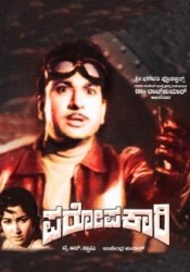 Paropakari Movie Poster