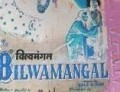Bilwamangal Movie Poster