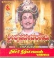 Sri Krishnadevaraya Movie Poster