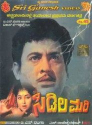 Sidila Mari Movie Poster