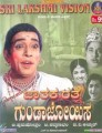 Jatakaratna Gundaajoisa Movie Poster