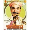 Kulagaurava Movie Poster